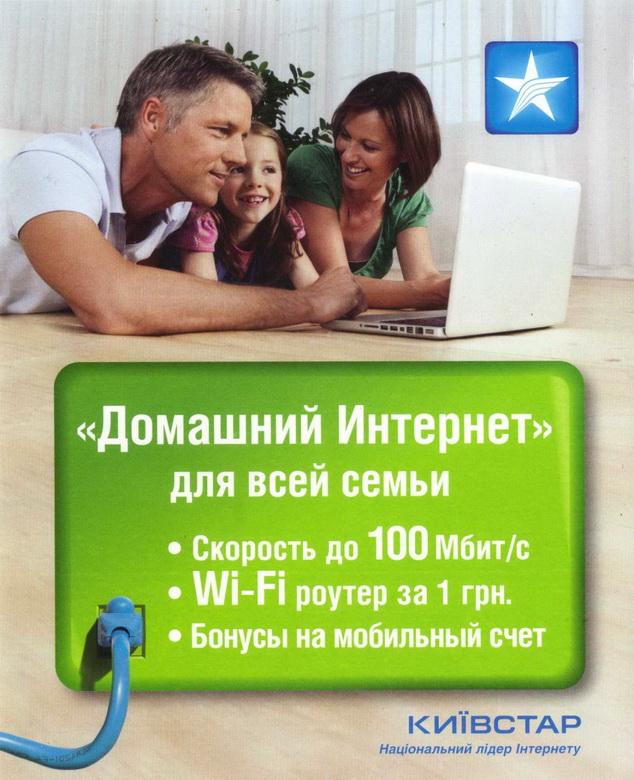 Домашний интернет Киевстар Николаев