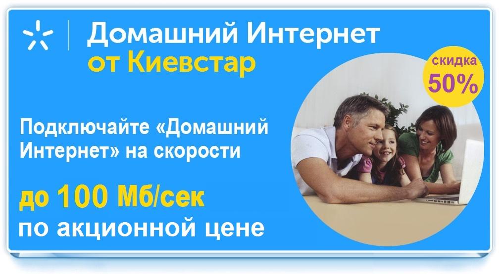 Акция от интернета Киевстар в