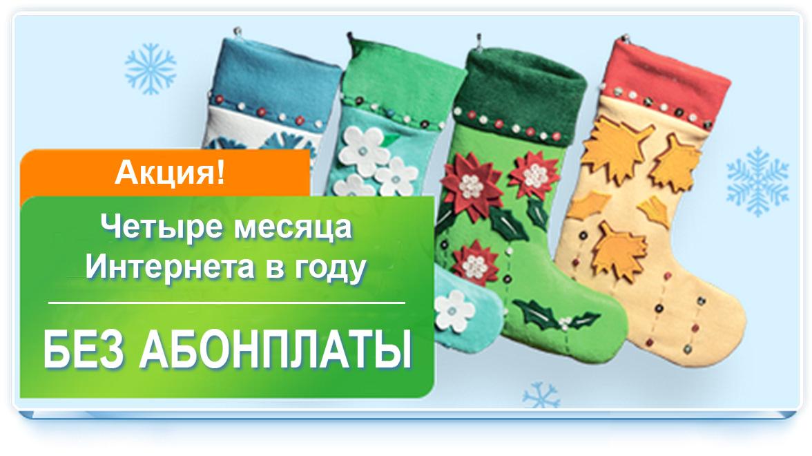 Акция от интернета Киевстар в Николаеве