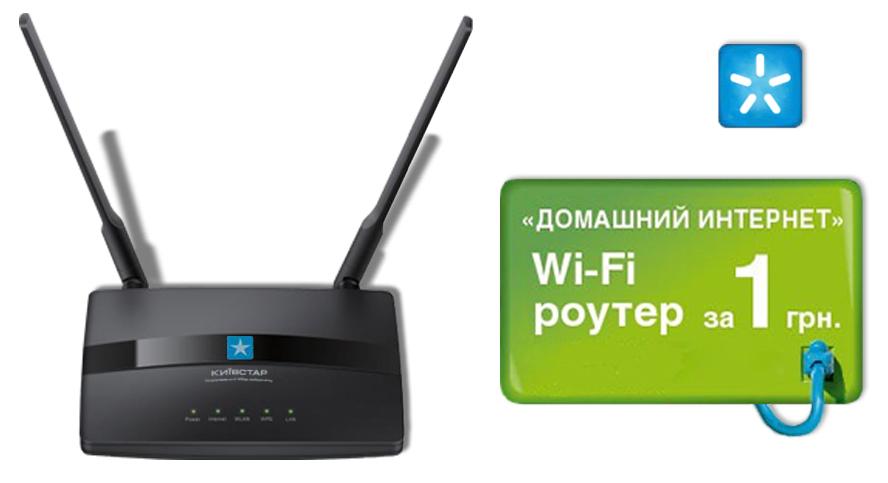 Роутер Домашнего интернета Киевстар Николаев