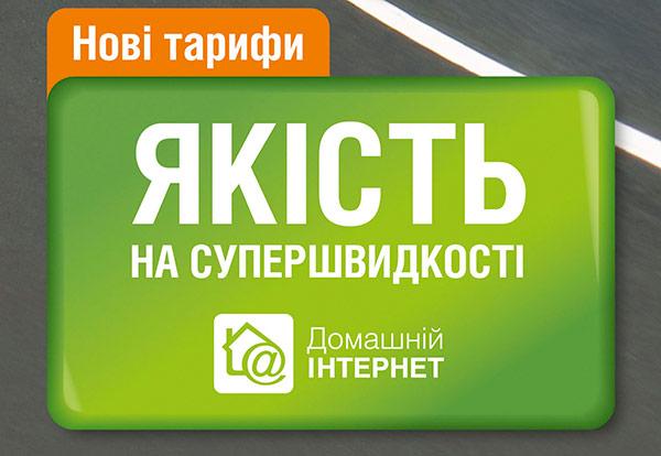 Тарифы интернета Киевстар